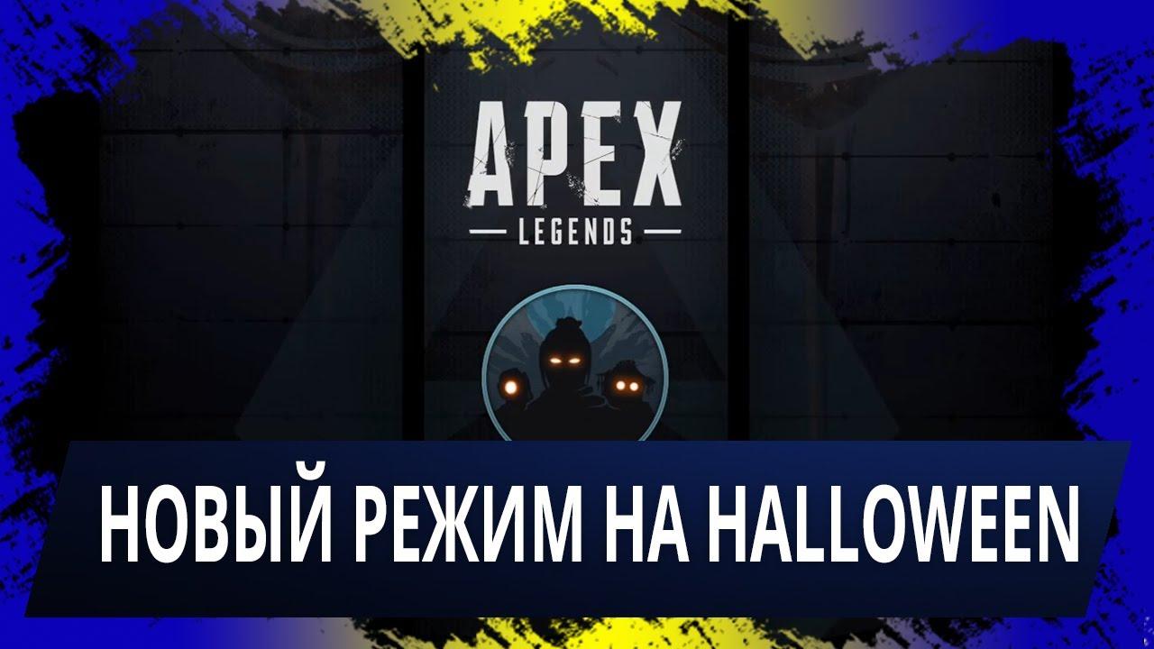 Первая победа после обновления!!! APEX Zombie mode - YouTube