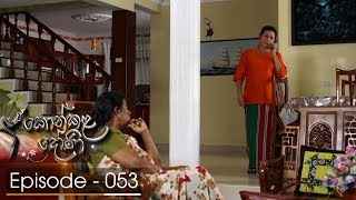Konkala Dhoni | Episode 53 - (2018-01-01) | ITN Thumbnail