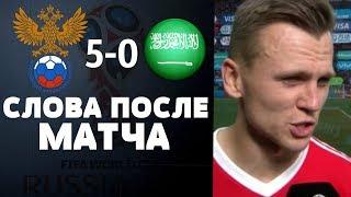РОССИЯ 5-0 САУДОВСКАЯ АРАВИЯ | ИНТЕРВЬЮ ФУТБОЛИСТОВ ПОСЛЕ МАТЧА