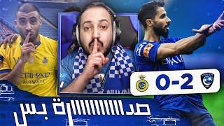 ردة فعل قمة الدوري بين الهلال والنصر .. صداااااارة بس 😍💙