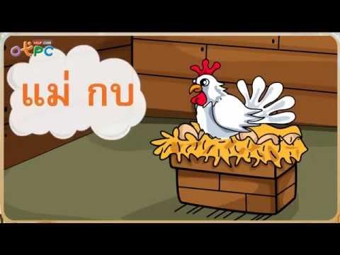 มาตราตัวสะกด แม่กบ - สื่อการเรียนการสอน ภาษาไทย ป.2