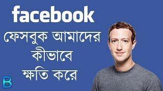 ঠিক এইভাবেই ফেসবুক আমাদের ক্ষতি করে | How Facebook Destroy Us