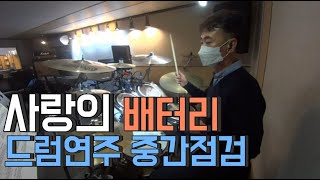 """[수지드럼] 홍진영 """"사랑의 배터리"""" 드럼연주 중간점검…"""