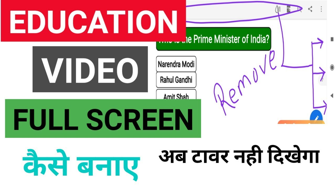 Education Video Kaise Banaye Bina Tower Ke   How To Make Educational Videos Without Tower