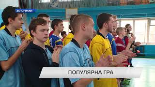 Змагання зі стітболу серед студентів запорізьких ПТНЗ