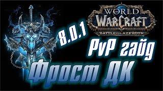 WoW PvP Гайд. Фрост ДК/ Рыцарь Смерти Лёд в Battle for Azeroth 8.0.1