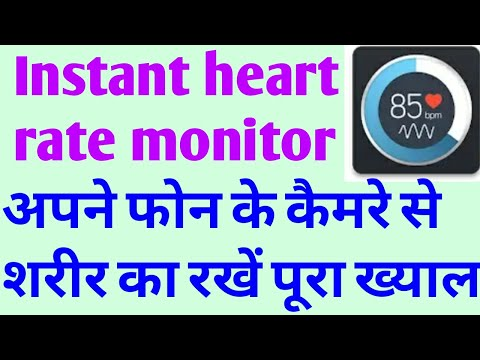 Heart Rate, Apps, Android, Pulse, App, Instant Heart Rate, Pulse Rate, Measure, Optical Heart Rate M