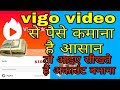 how to earn money from vigo video apps ,