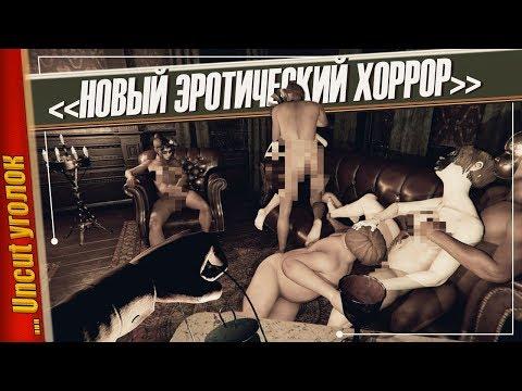 НОВЫЙ ЭРОТИЧЕСКИЙ ХОРРОР — Lust From Beyond Demo