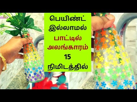 DIY தமிழில்- Home decor using glass bottle - No paint - under 30 minutes.