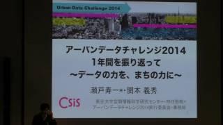 [UDC2014] アーバンデータチャレンジ2014 ファイナル・ステージ 第1部前半 「基調講演」