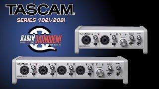 Звуковые карты TASCAM SERIES 208i и TASCAM SERIES 102i