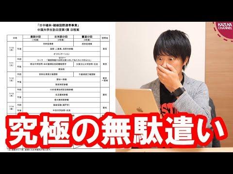 意味不明の中韓接待事業に血税を垂れ流す無能日本政府
