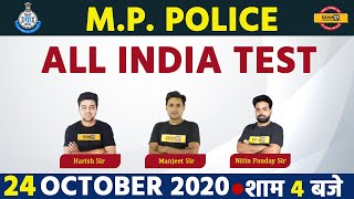 M.P. Police    ALL INDIA TEST    By Examपुर    LIVE @4PM
