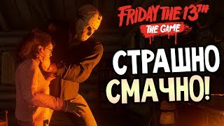 Friday the 13th The Game СТРАШНО СМАЧНО