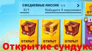 Zooba Битва Животных /Обзор Игры/ Открытие Сундуков / Королевская Битва