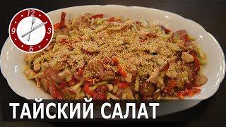 Тайский салат с курицей.Готовим быстро, вкусно и полезно!!!