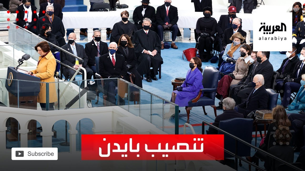 بدء مراسم تنصيب بايدن رئيسا لأميركا #العربية  - نشر قبل 29 دقيقة