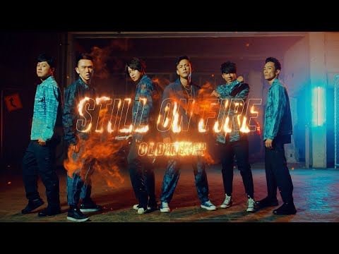 OLD派聯盟《STILL ON FIRE》Official Music Video Prod. By 大隸