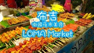 布吉夜市街頭小食LOMA Market  Phuket Night Market for ...