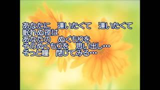 あなたに逢いたくて〜Missing You〜 (松田 聖子) カラオケ