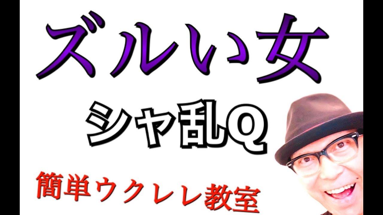 ズルい女 / シャ乱Q【ウクレレ 超かんたん版 コード&レッスン付】GAZZLELE