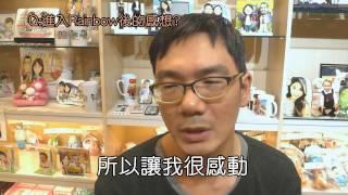 加盟主影片(漢浪) - Rainbow彩虹全球(Rainbow行動電源)