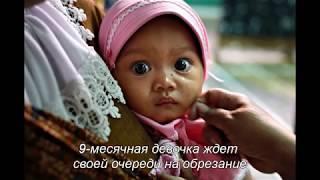 видео Ужасы женского обрезания в Африке