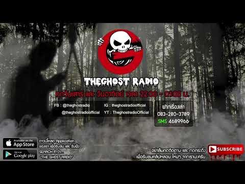THE GHOST RADIO   ฟังย้อนหลัง   วันเสาร์ที่ 31 ตุลาคม 2563   TheGhostRadio เรื่องเล่าผีเดอะโกส