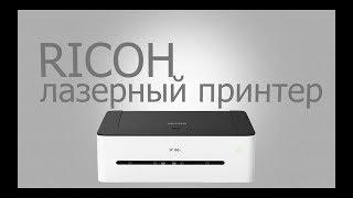 Обзор лазерного принтера RICOH SP 150W
