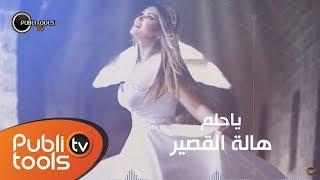 هالة القصير - ياحلم / Hala Al Kaseer - Ya Helm 2017 thumbnail
