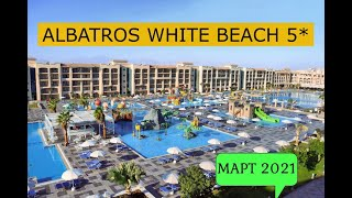 ALBATROS WHITE BEACH 5 ОБЗОР ОТЕЛЯ ОТ ТУРАГЕНТА 2021