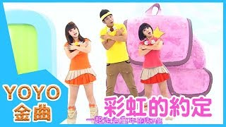 《彩虹的約定》YOYO點點名金曲 | 童謠 | 兒歌 | 幼兒 | 專輯4_04 thumbnail
