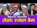 Laijha Rumal Baina लैझा रुमाल बैना by Purnakala B.C. & Baikuntha Mahat || New Deuda 2074