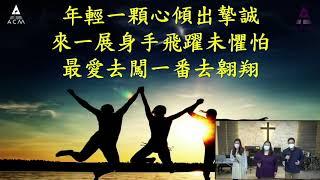 Publication Date: 2020-12-16 | Video Title: 培英中學 - 宗教組佈道會