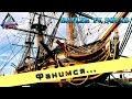 Фанимся #4  [World of Sea Battle] [Batler1977] 18+