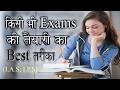 How To Prepare Any Exams (IAS, IPS) किसी भी परीक्षा की तैयारी कैसे करें (हिंदी)