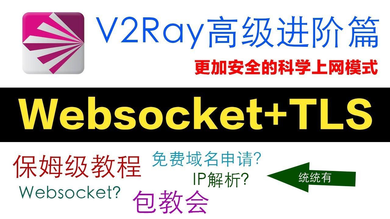 Download V2Ray高级进阶篇:Websocket+TLS+V2Ray的搭建,翻墙