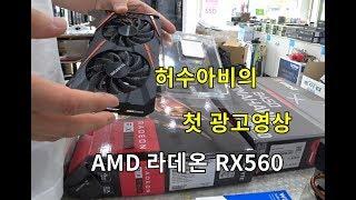 허수아비 첫 광고 제작 - AMD 라데온 RX 560-이 기능 땜에 라데온 산다는- 플루이드 모션  (o^-')b