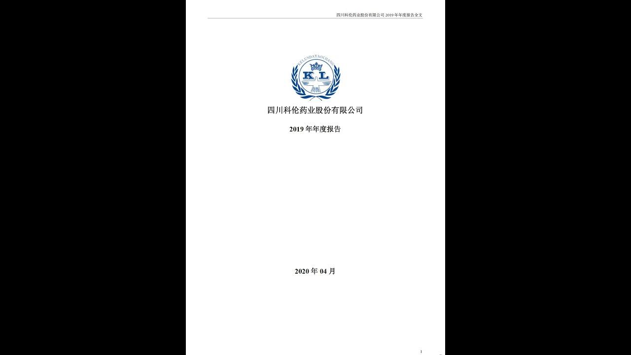 科伦药业2019年报(20201231第198期)