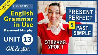 Unit 13 Present Perfect и Past Simple (урок 1) Сравнение и отличия | English Grammar Intermediate