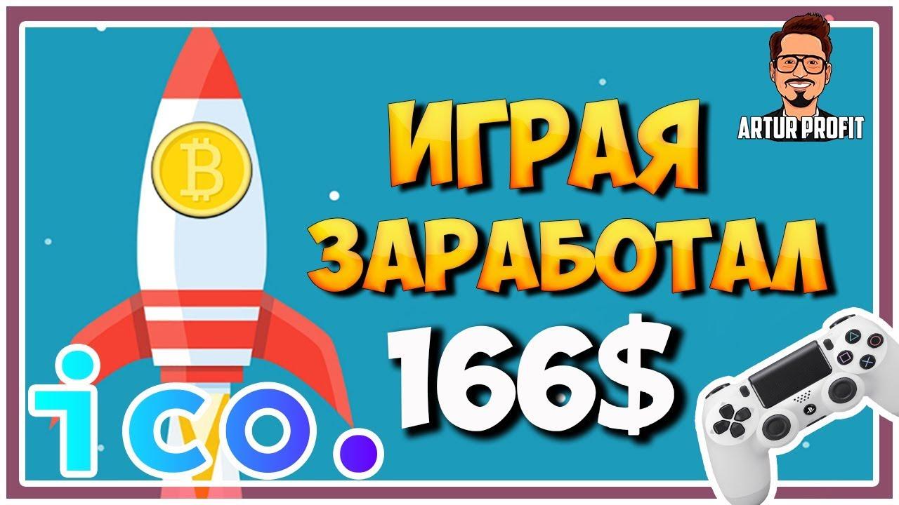 Играя в игру заработал 166$ / - Экономическая игра для заработка / ArturProfit