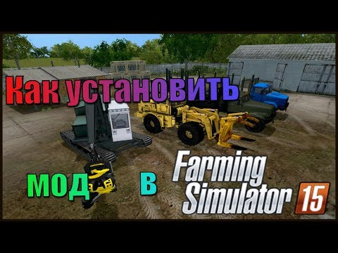 Как установить мод в Farming Simulator 2015
