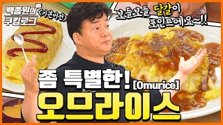 Very Creamy! An Easy Homemade Omurice!