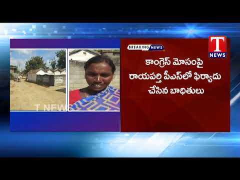 Congress Activists Offering Money to Villagers For Vote | Warangal Rural | T News Telugu