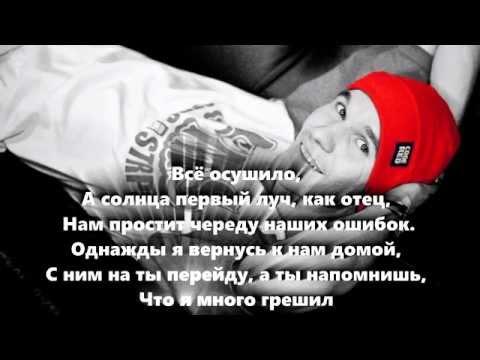 Александр Жвакин (Loc-Dog) - В той весне (текст песни) [Поэзия рэпа]