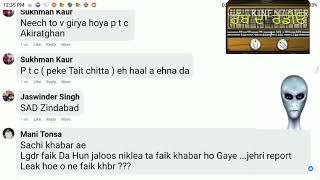 PTC news Punjabi channel lai lokka Da piyaar dekh lao..Daduwal ji di fake news te loka de comments