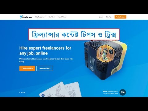 How to Participate Freelancer Contest and Win--Freelancing Bangla Tutorial