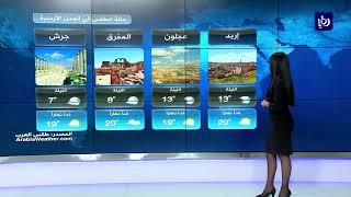 النشرة الجوية الأردنية من رؤيا 4-12-2017