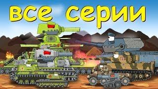 Все серии битвы монстров - Мультики про танки